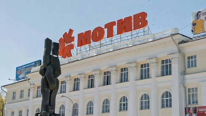 «Мотив» выделил 110 млн рублей на возмещение ущерба абонентам, которые остались без связи