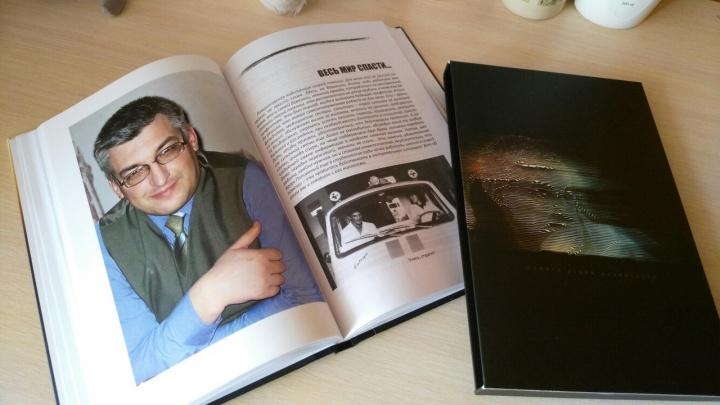 «Он умел увлечь людей»: в Архангельске презентуют книгу о создателе службы спасения Игоре Поливаном
