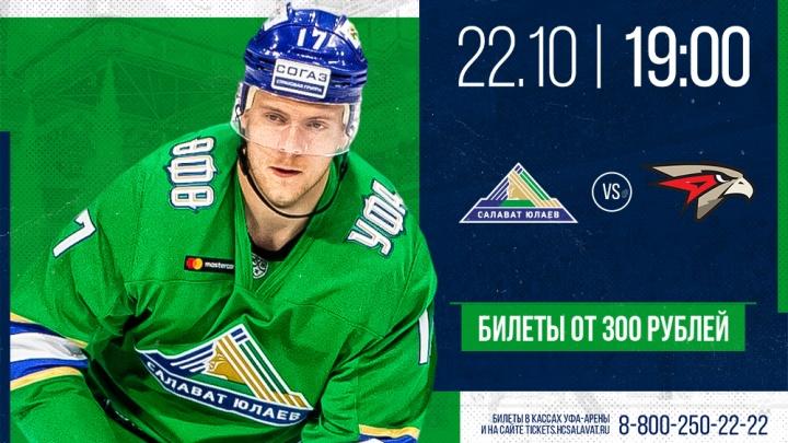 «Салават» vs «Авангард»: омская команда скрестит клюшки с уфимскими хоккеистами