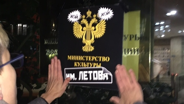 «Пластмассовый мир победил»: активисты исполнили песню Летова перед зданием Минкультуры России