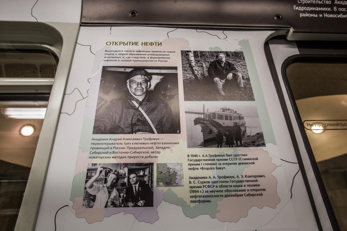 Выставка«60 лет открытий и изобретений» в поезде метро