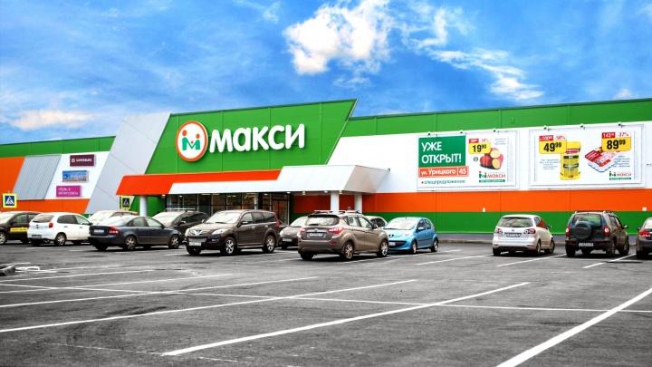 Розничная cеть «Макси» планирует открыть более 20 новых магазинов