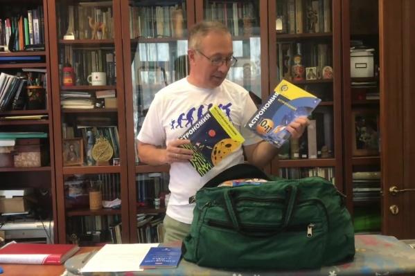 Сергей Масликов решил взять в СИЗО учебник астрономии и методическое пособие к нему, чтобы «вести просветительскую деятельность»