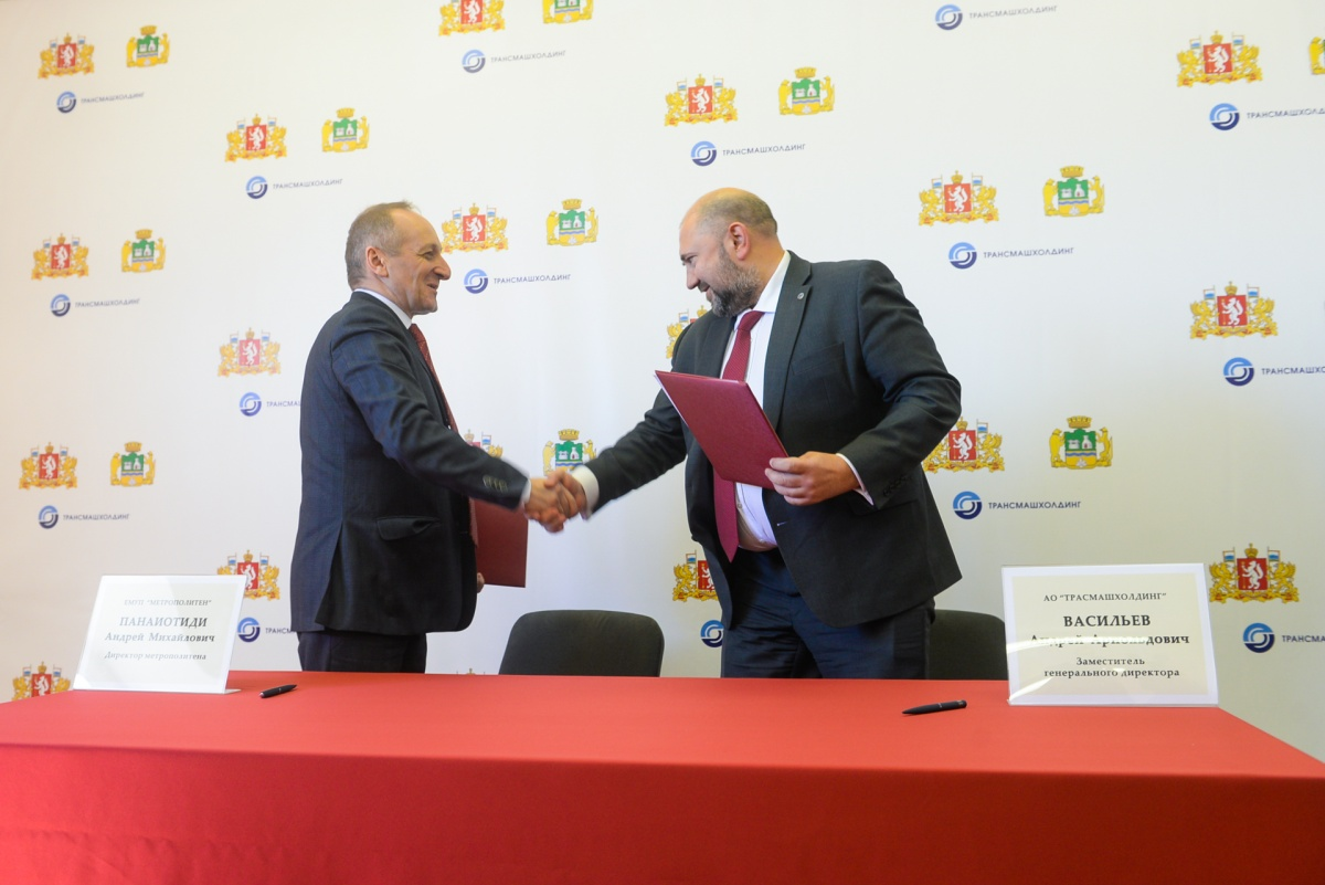Представители метрополитена Екатеринбурга и «Трансмашхолдинга» подписали акт передачи двух новых составов