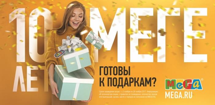 В честь десятилетия «МЕГА» разыграет целую комнату подарков