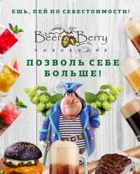 BeerBerry стал первым в Уфе рестораном с блюдами по себестоимости