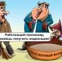 «Выйдут из тени»: работающим пенсионерам хотят вернуть индексацию выплат