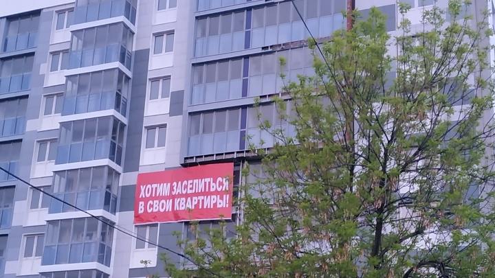 «Хотим заселиться в свои квартиры»: дольщики ЖК в центре Уфы устроили акцию протеста