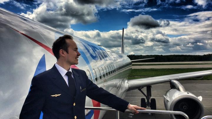 В «Уральских авиалиниях» открыли вакансию мечты