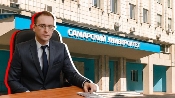 В Самарском университете назначили нового ректора