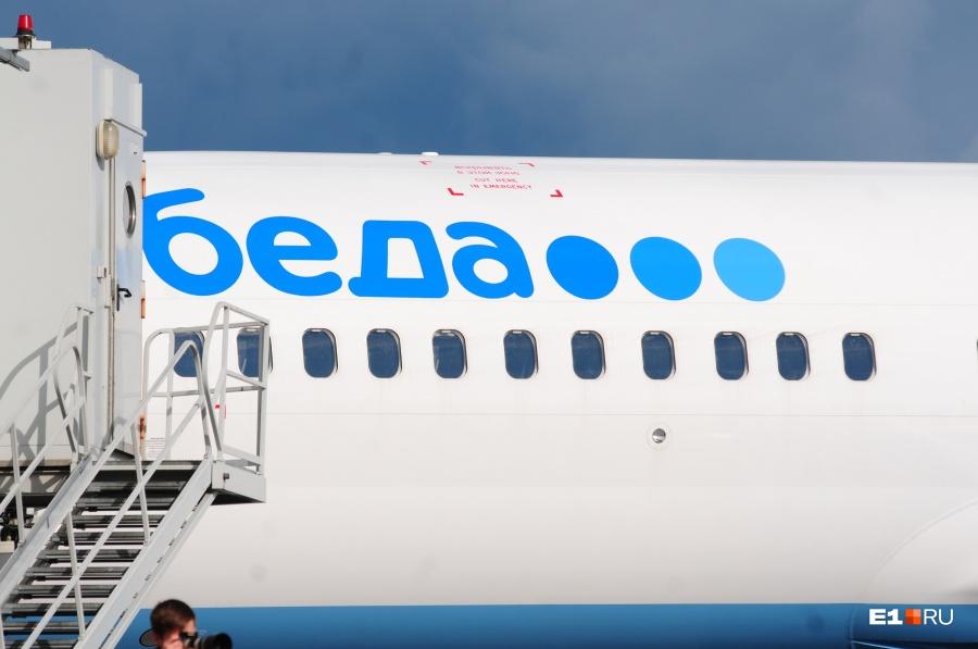 Авиакомпания Победа отменила рейсы в Тбилиси из Екатеринбурга и обратно