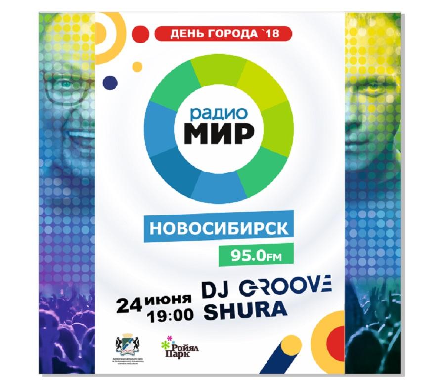 В День города у «Ройял парка» новосибирцев захлестнет «Танцемания» от радио «МИР»
