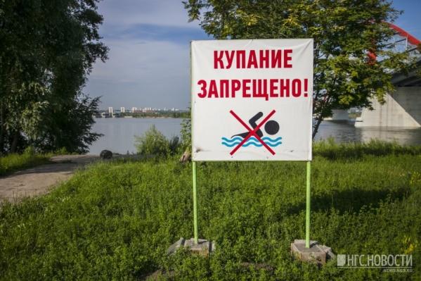 Купаться у крутого берега, где пропал мужчина, запрещено