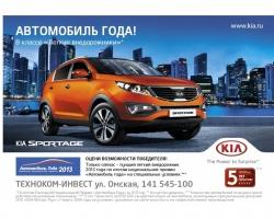 Горячее летнее предложение: Kia Sportage с выгодой 70 000 рублей