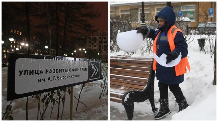 Администрация Екатеринбурга пожалуется в полицию на журналистов из-за акции «Улица разбитых фонарей»