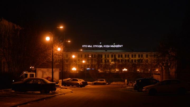 УГМК снесет здание Приборостроительного завода с надписью «Кто мы, откуда, куда мы идем?»