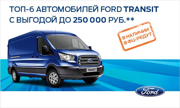 В «ФЦ-Редут» появилась ограниченная партия FordTransit с выгодой до 250 000 рублей