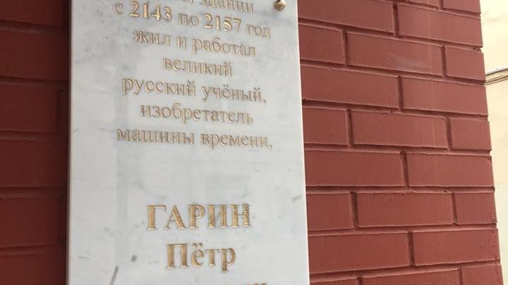 Это просто шутка: ярославец установил памятник вымышленному персонажу
