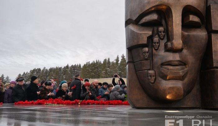 В Екатеринбурге запустят экскурсию по местам памяти жертв сталинских репрессий