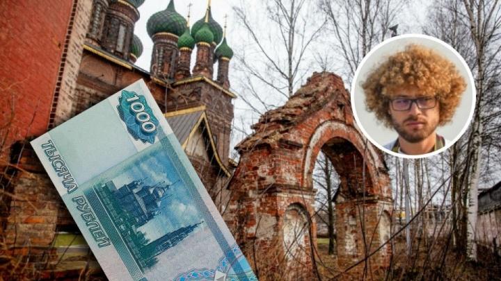 Варламов выложил фото с бомжатником в храме с 1000-рублевой купюры. Там на самом деле так? Проверяем