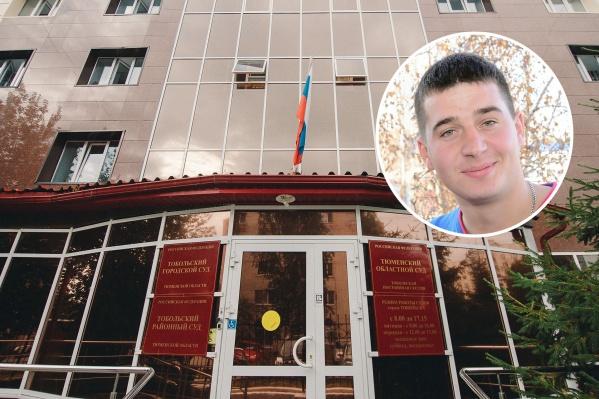 Виталию Мишину было 24 года. С ним жестоко расправились ночью 29 января этого года. Сегодня было одно из последних судебных заседаний по делу об убийстве и похищении молодого тоболяка