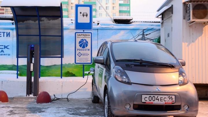 В Челябинске открылась первая зарядная станция для электромобилей