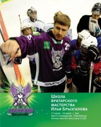 Юные хоккеисты будут учиться в Уфе у Ильи Брызгалова