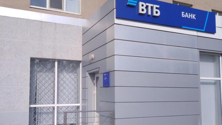 ВТБ открыл новый офис для обслуживания жителей Волгодонска