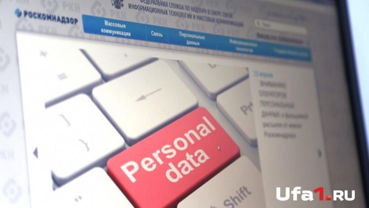 В интернете нашли сайт с пропиской жителей Башкирии