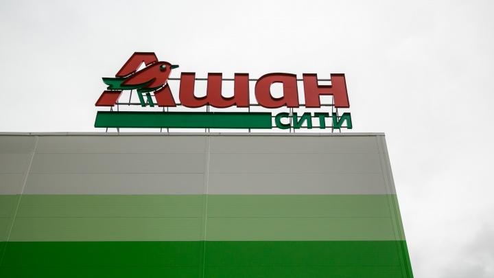 Стала известна новая дата открытия гипермаркета «Ашан» в Красноярске