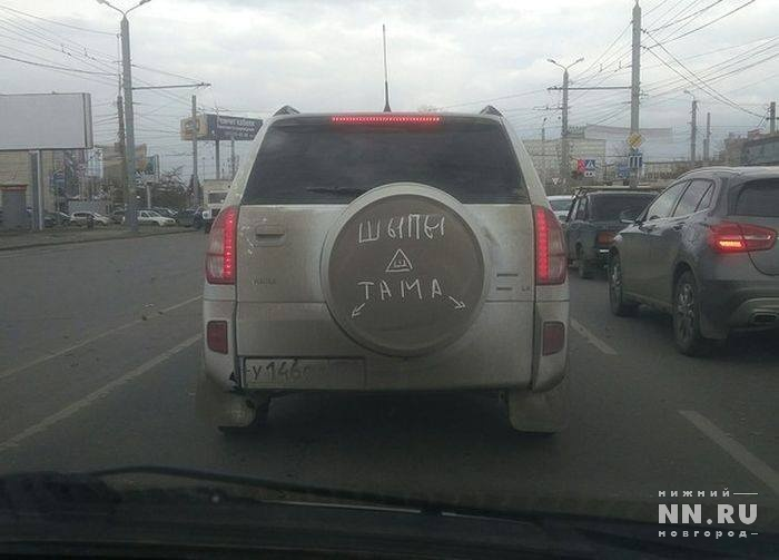 Нижегородцы отреагировали на «обязаловку» нового знака