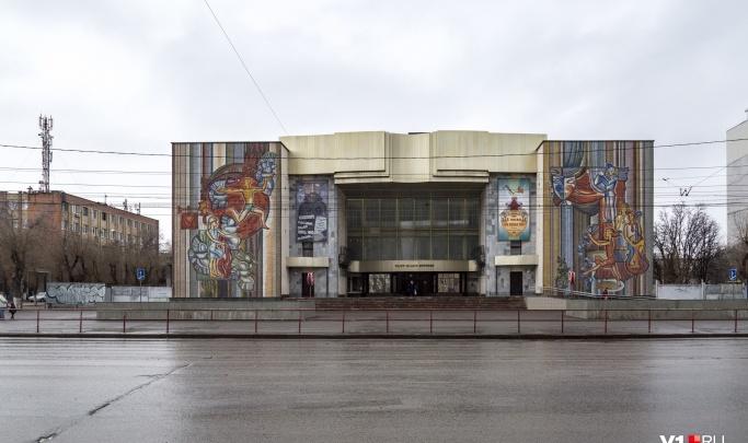 Волгоградскому ТЮЗу пообещали реконструкцию к 2024 году