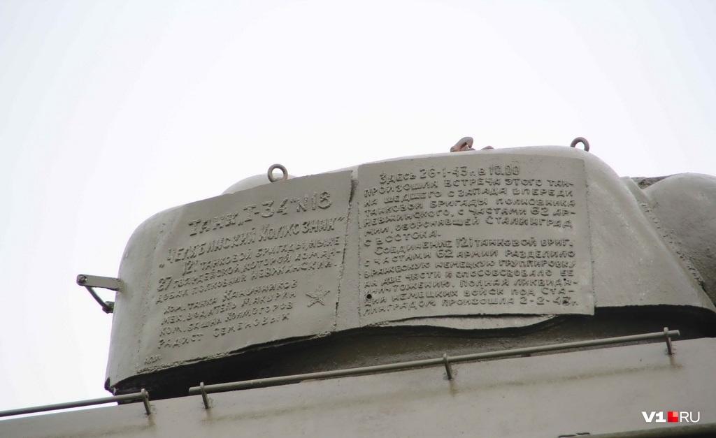 КрасноармеецАндрусов сваркой вписал имена экипажа в историю Сталинградской битвы