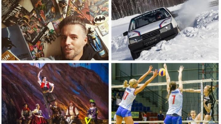 Выходные в Нижнем Новгороде: с комиксами, мартовскими котами и ледовыми гонками