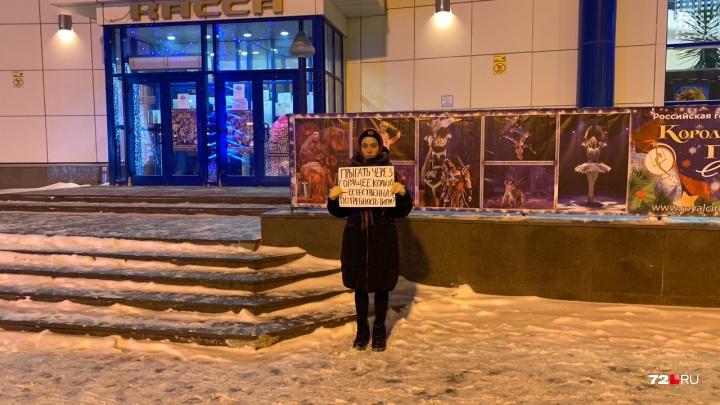 Студентка устроила пикет у тюменского цирка в защиту животных
