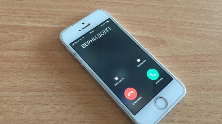 Коллекторы затерроризировали тюменца звонками из-за должницы с такой же фамилией