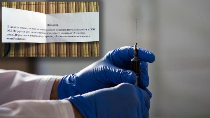 «В вашем подъезде очаг инфекции»: жителей дома на МЖК перепугали объявлениями о менингококке