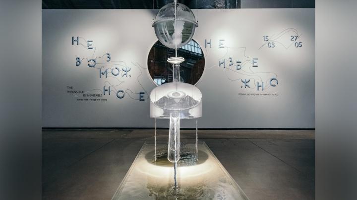 «Музей ракеты» и sound art: музей PERMM открывает выставку «Имя рек»