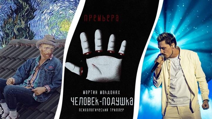 Концерт Билана, триллер в театре и выставка хипстеров: анонс развлечений на неделю в Уфе