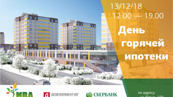 Девелопмент-Юг и Сбербанк приглашают на День горячей ипотеки