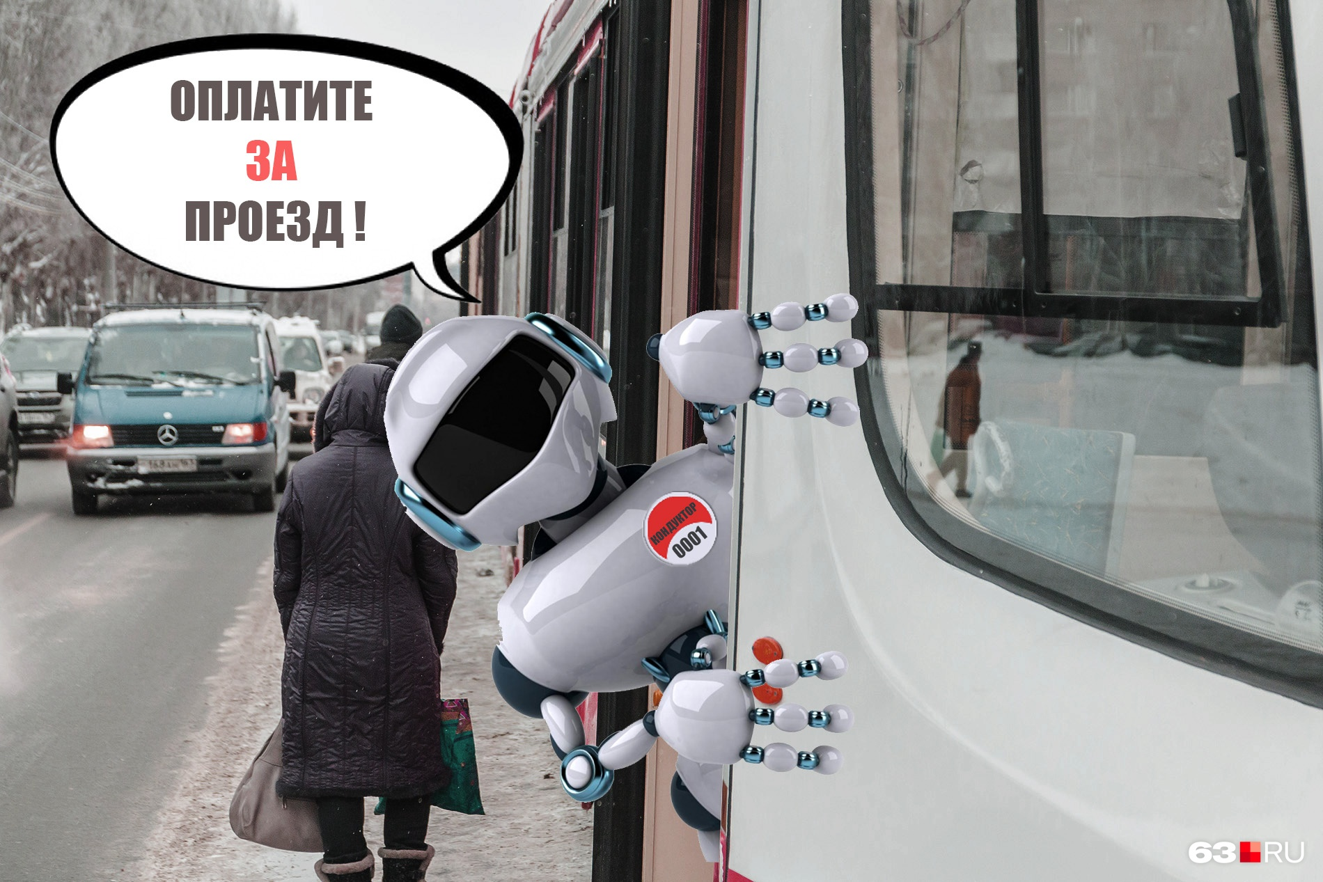 Интересно, а сохранят ли роботам лексику наших любимых кондукторов
