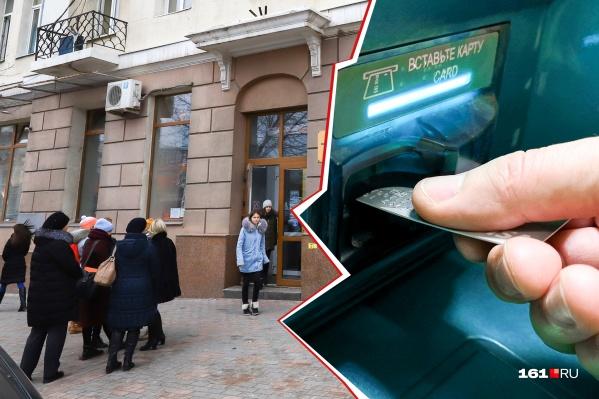 Ростовчане могут вернуть свои деньги, но придется собирать пакет документов