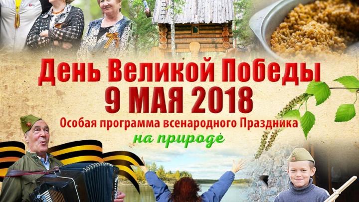 Новосибирцам в День Победы предложили особую праздничную программу на свежем воздухе