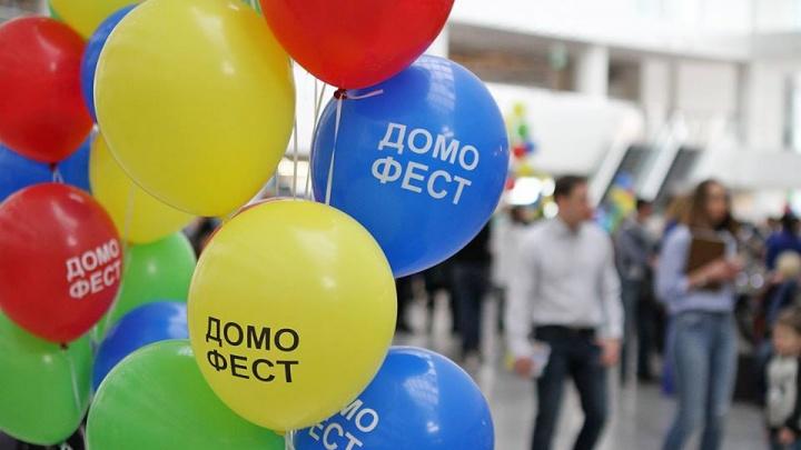Фестиваль жилья «Домофест» прогремел 24 марта в Екатеринбурге