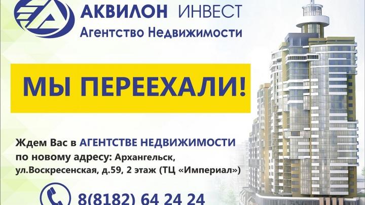 Агентство недвижимости «Аквилон Инвест» переезжает в ТЦ «Империал»