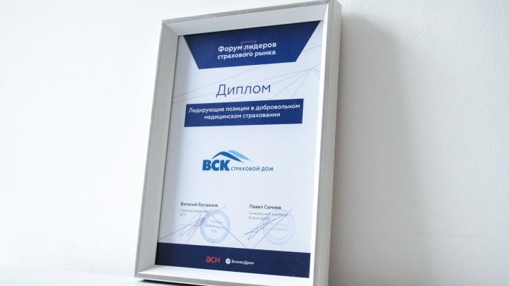 Страховой Дом ВСК был награждён дипломом за лидирующие позиции в ДМС