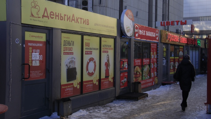 Дают меньше, берут больше: в Новосибирске сократилось число киосков с микрозаймами