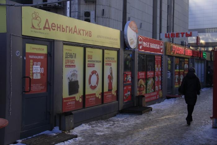 Небольшие офисы микрокредитных организаций стали привычными спутниками киосков с шаурмой и цветами