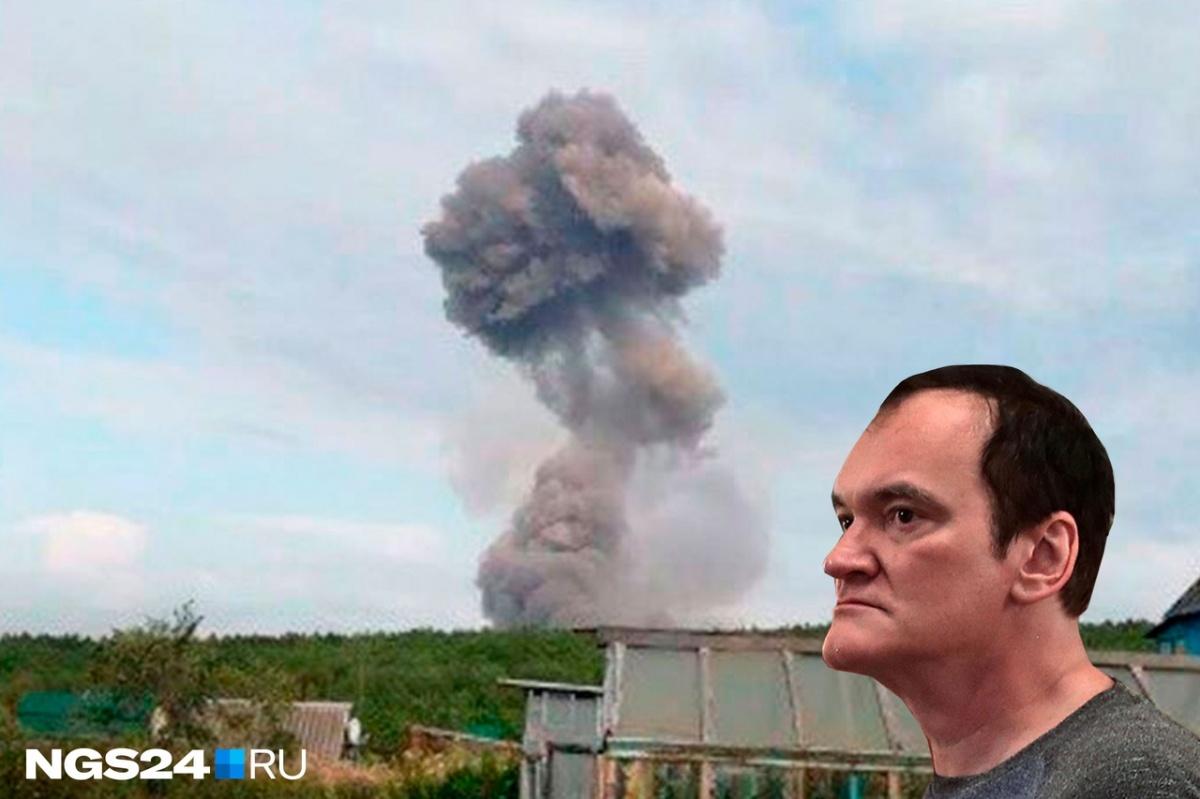 Квентин на фоне  взрыва в Ачинске