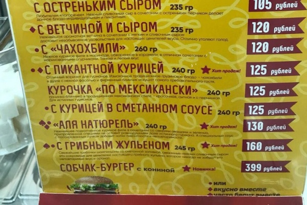 Собчак-бургер продают по 399 рублей